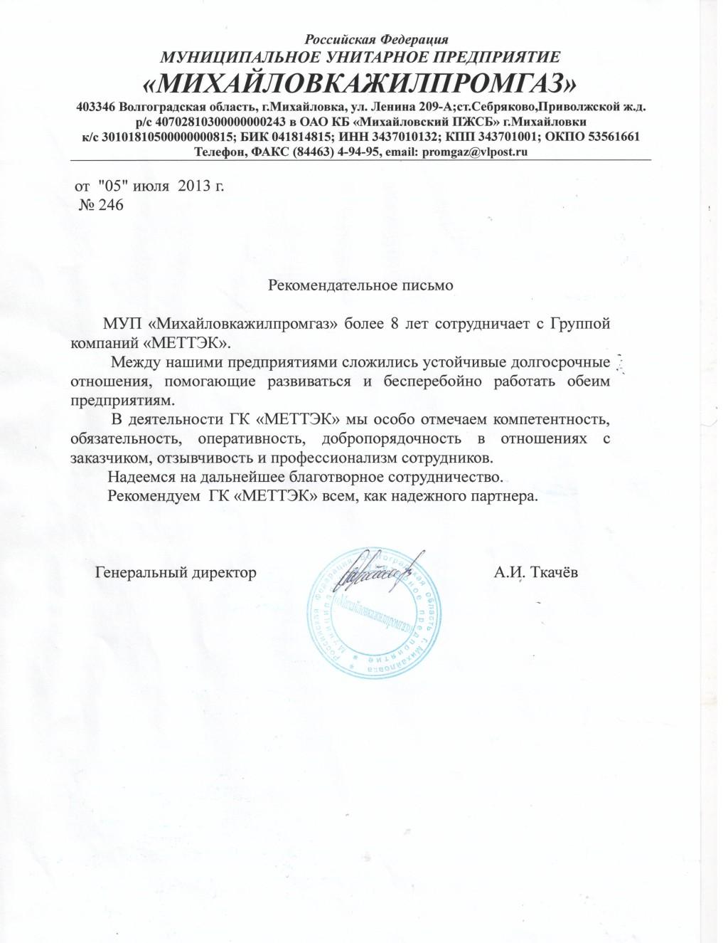 """МУП """"Михайловожилпромгаз"""""""