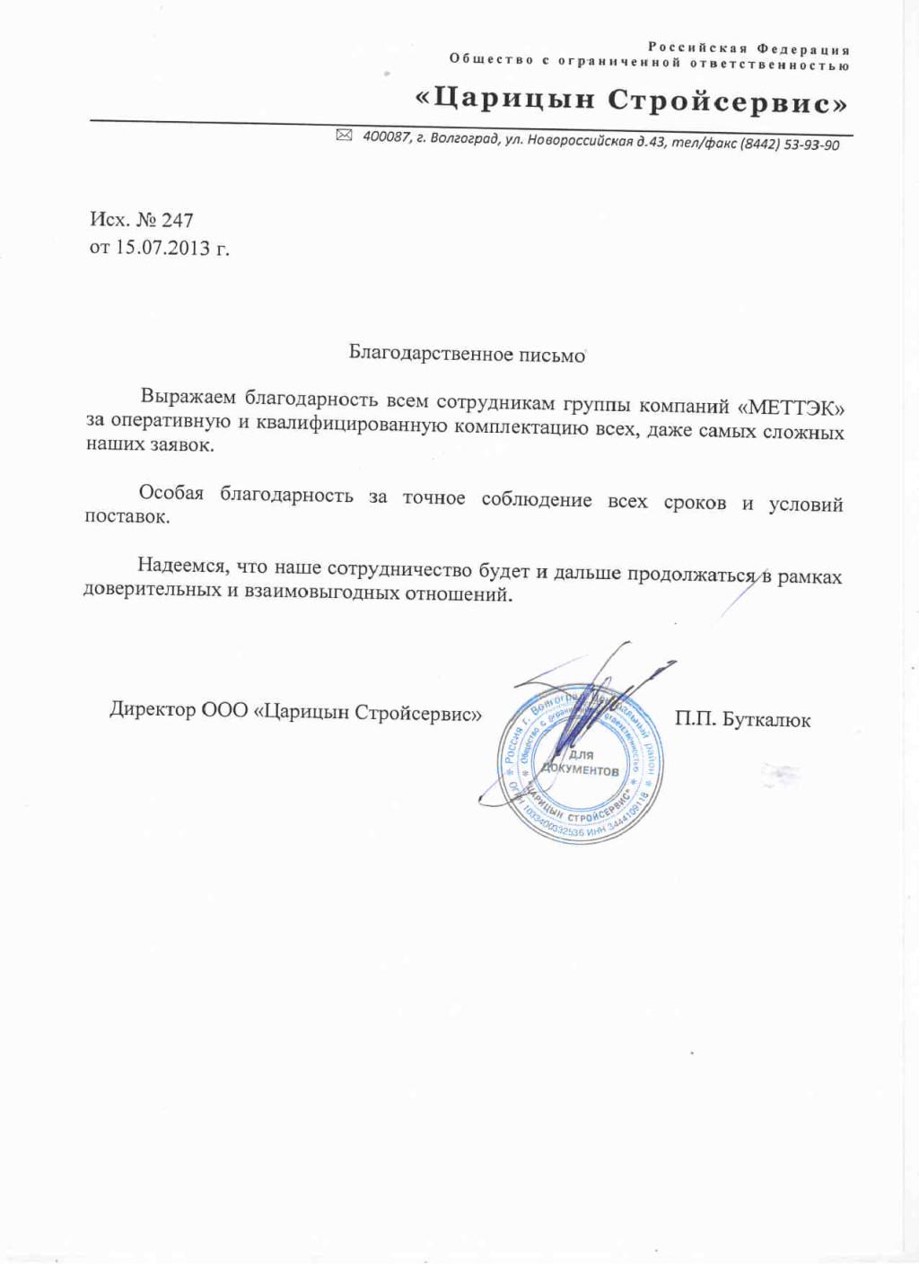 Царицын Стройсервис