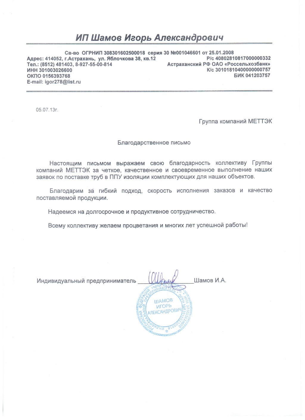 ИП Шамов