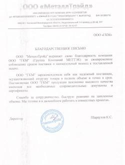 """ООО """"МеталлТрейд"""""""