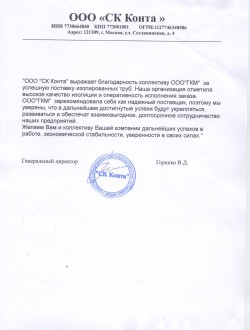 "ООО ""СК Конта"""